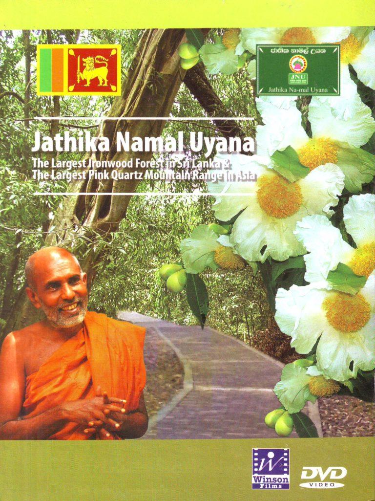 Jathika-Namal-Uyana-